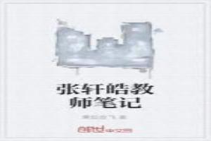 张轩皓教师笔记