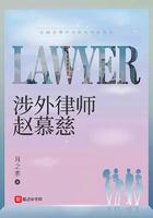 涉外律师赵慕慈